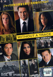WITHOUT A TRACE/FBI 失踪者を追え!<フォース・シーズン> 10