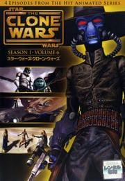 スター・ウォーズ:クローン・ウォーズ<ファースト・シーズン> VOLUME 6