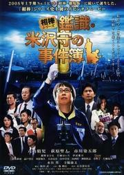 相棒シリーズ (スピンオフ劇場版)