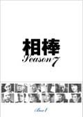 相棒 season 7 4