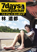7days backpacker 林遣都