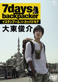 7days backpacker 大東俊介