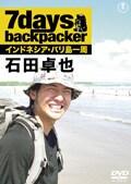 7days backpacker 石田卓也