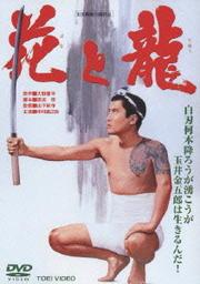花と龍 (1965年東映)