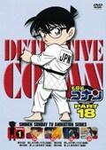 名探偵コナン DVD PART18