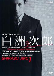 NHKドラマスペシャル 白洲次郎 1