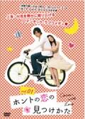 ホントの恋の*見つけかた vol.5