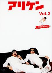 アリケン Vol.2 アリケンオーディション