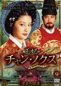 王妃 チャン・ノクス −宮廷の陰謀− 9