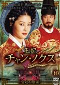 王妃 チャン・ノクス −宮廷の陰謀− 10
