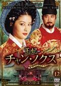 王妃 チャン・ノクス −宮廷の陰謀− 12