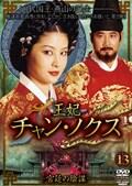 王妃 チャン・ノクス −宮廷の陰謀− 13