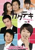 カクテキ 〜幸せのかくし味〜 Vol.4