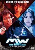 MW-ムウ- 第0章 悪魔のゲーム <完全版>