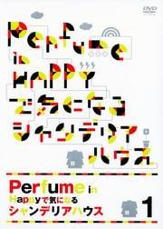 Perfume in HAPPYで気になるシャンデリアハウス 1