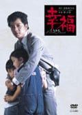市川崑監督 水谷豊主演 「幸福」