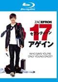 【Blu-ray】セブンティーン・アゲイン
