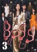 BOSS 3