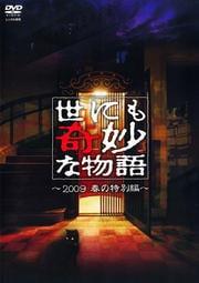 世にも奇妙な物語 2009 春の特別編