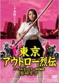 東京アウトロー烈伝 パープル・エンペラー 初代総長・柴崎零子