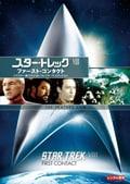 スター・トレックVIII ファースト・コンタクト リマスター版スペシャル・コレクターズ・エディション
