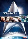 スター・トレックX ネメシス リマスター版スペシャル・コレクターズ・エディション