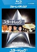 【Blu-ray】スター・トレックI リマスター版スペシャル・コレクターズ・エディション