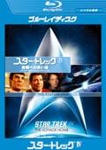 【Blu-ray】スター・トレックIV 故郷への長い道 リマスター版スペシャル・コレクターズ・エディション