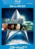 【Blu-ray】スター・トレックVIII ファースト・コンタクト リマスター版スペシャル・コレクターズ・エディション