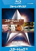 【Blu-ray】スター・トレックIX 叛乱 リマスター版スペシャル・コレクターズ・エディション