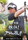 ゴルフ秘伝プロの技 矢野東 進行役 内藤雄士(ツアープロコーチ)
