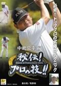 ゴルフ秘伝プロの技 中嶋常幸 進行役 牧野裕