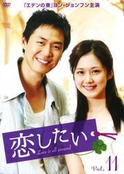 恋したい Vol.11
