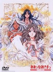 ああっ女神さまっ OVA Vol.3