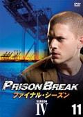 プリズン・ブレイク ファイナル・シーズン vol.11