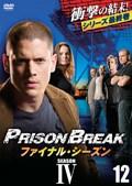プリズン・ブレイク ファイナル・シーズン vol.12