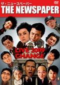 ザ・ニュースペーパー LIVE2009 〜CHANGE〜
