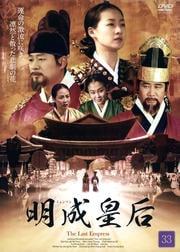 明成(ミョンソン)皇后 33