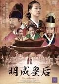 明成(ミョンソン)皇后 38