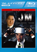 【Blu-ray】JM スペシャル・エディション