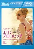 【Blu-ray】エリン・ブロコビッチ