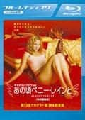 【Blu-ray】あの頃ペニー・レインと 【特別編集版】