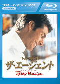 【Blu-ray】ザ・エージェント