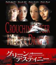 【Blu-ray】グリーン・デスティニー