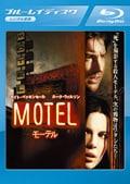 【Blu-ray】モーテル