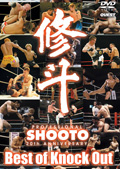 修斗 THE 20th ANNIVERSARY Best of Knock Out