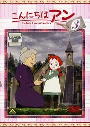 こんにちは アン 〜Before Green Gables 3