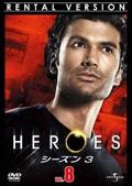 HEROES ヒーローズ シーズン3 VOL.8