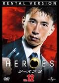 HEROES ヒーローズ シーズン3 VOL.12