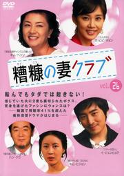 糟糠(そうこう)の妻クラブ Vol.26